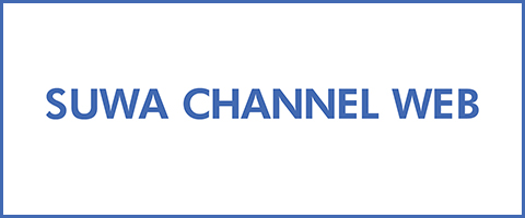 SUWA CHANNEL WEB